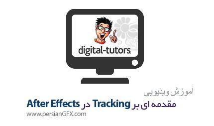 دانلود آموزش مقدمه ای بر Tracking در افتر افکت از دیجیتال تتور - Digital Tutors Introduction to Tracking in After Effects