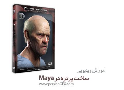 دانلود آموزش ساخت یک چهره کاملاً طبیعی در مایا - Eat3D Portrait Production - Creating a Realistic Portrait in Maya