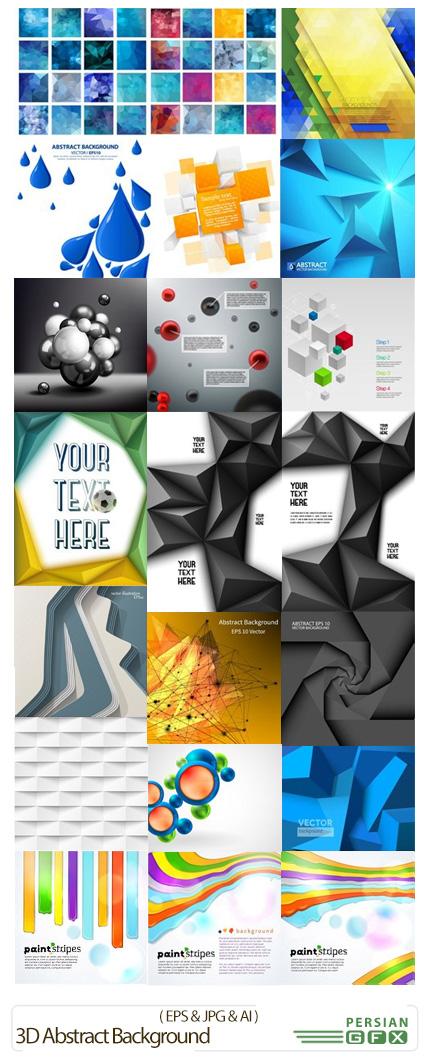 دانلود تصاویر وکتور پس زمینه های سه بعدی انتزاعی - 3D Abstract Background