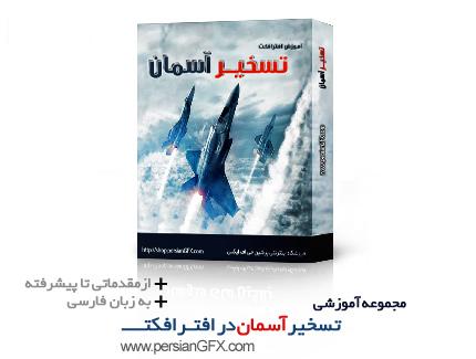 مجموعه آموزش افترافکت، تسخیر آسمان! به زبان فارسی