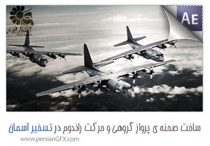آموزش ویدئویی افترافکت - صحنه ی پرواز گروهی - کنترل به صورت راندوم و رندر در تسخیر آسمان به زبان فارسی