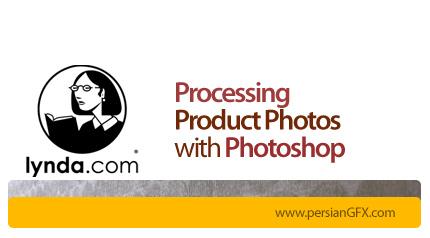 دانلود آموزش مراحل کار بر روی عکس های محصولات در فتوشاپ از لیندا - Lynda Processing Product Photos with Photoshop