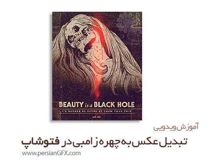 دانلود آموزش تکنیک های تصویرسازی وکام، تبدیل عکس به چهره زامبی در فتوشاپ - GoMedia Wacom Illustration Techniques: Beauty is a Black Hole