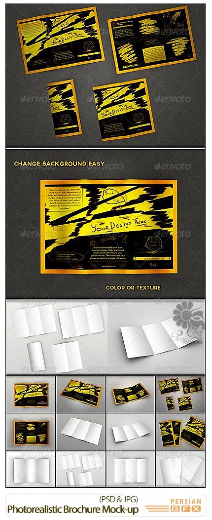 دانلود قالب پیش نمایش بروشورهای سه لت از گرافیک ریور - GraphicRiver Photorealistic Brochure Mock-up