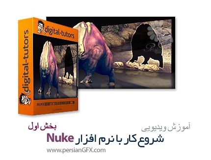 آموزش شروع کار با نیوک، بخش اول از دیجیتال تتور - Digital Tutors Quick Start to NUKE Volume 1