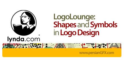 دانلود آموزش استفاده از اشکال و سمبل ها در طراحی لوگو از لیندا - Lynda LogoLounge: Shapes and Symbols in Logo Design