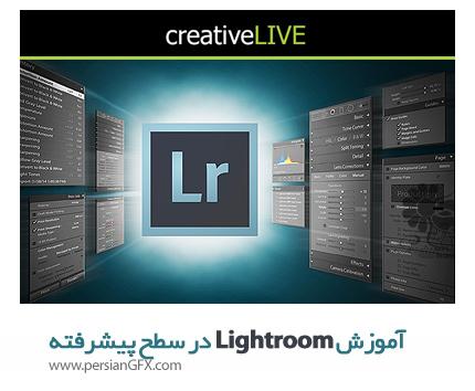دانلود آموزش لایت روم در سطح پیشرفته - creativeLIVE Advanced Lightroom Workflow