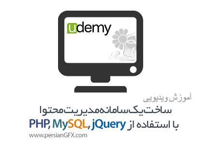 دانلود آموزش ساخت یک سامانه مدیریت محتوا با استفاده از پی اچ پی، مای اس کیو ال و جی کوئری - Udemy Multilingual CMS Website with PHP- MySQL- jQuery
