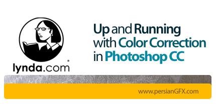 دانلود آموزش تصحیح رنگ در فتوشاپ سی سی از لیندا - Lynda Up and Running with Color Correction in Photoshop CC