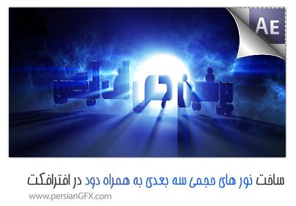 آموزش ویدئویی افترافکت - ساخت نور های حجمی سه بعدی به همراه افکت دود متحرک و رندر حرفه ای به زبان فارسی