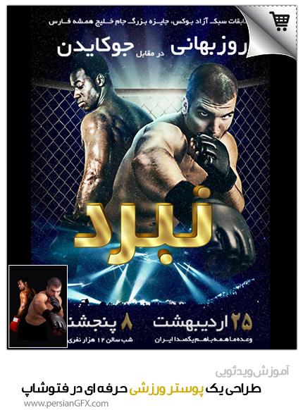 خرید آموزش ویدئویی طراحی یک پوستر ورزشی حرفه ای در فتوشاپ به زبان فارسی