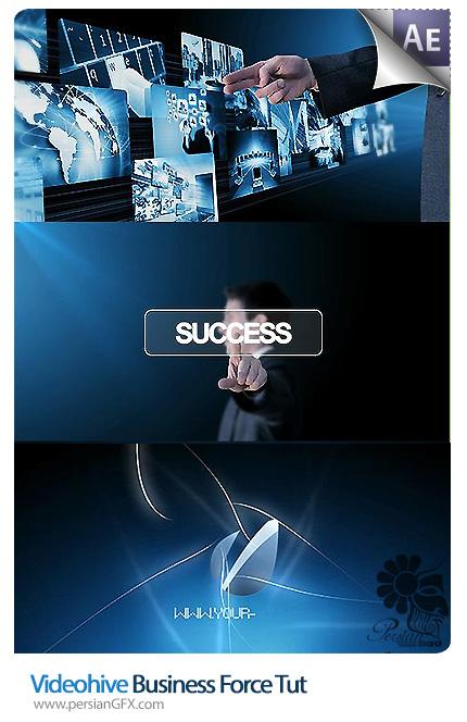 دانلود آموزش ویدئویی و پروژه آماده افترافکت نمایش فعالیت های تجاری - Videohive Business Force