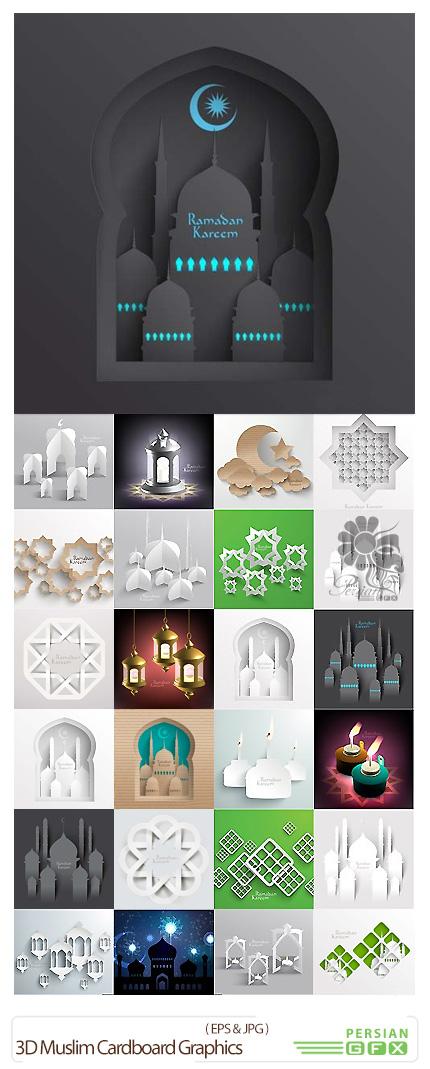 دانلود تصاویر وکتور اشکال مقوایی سه بعدی ماه رمضان - 3D Muslim Cardboard Graphics