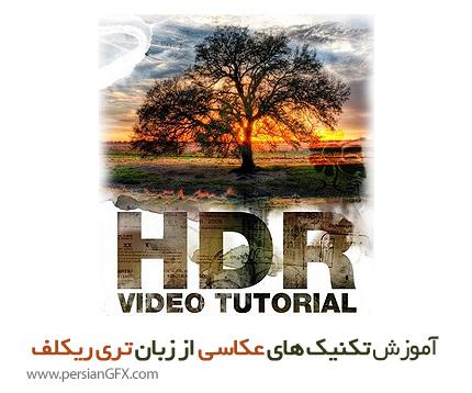 دانلود آموزش تکنیک های عکاسی اچ دی آر از تری ریکلف - Trey Ratcliffes HDR Video Tutorial