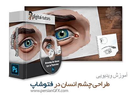 دانلود آموزش طراحی چشم انسان در فتوشاپ از دیجیتال تتور - Digital Tutors Drawing the Human Eye in Photoshop