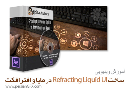 دانلود آموزش ساخت رابط کاربر Refracting Liquid در مایا و افترافکت از دیجیتال تتور - Digital Tutors Creating a Refracting Liquid UI in After Effects and Maya