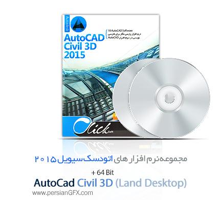 نرم افزار اتوکد سیویل تری دی - AutoCad Civil 3D 2015