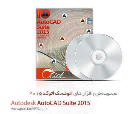 مجموعه نرم افزار های اتوکد سه بعدی - AutoCad Suite 3D 2015