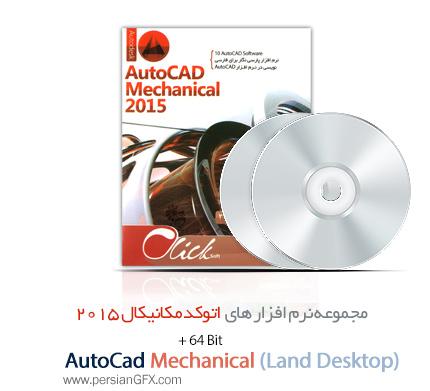 نرم افزار اتوکد مکانیکال - AutoCAD Mechanical 2015