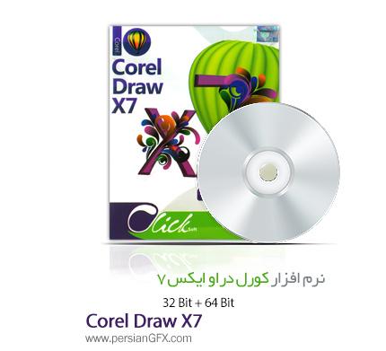 نرم افزار کارل دراو ایکس هفت - Corel Draw X7