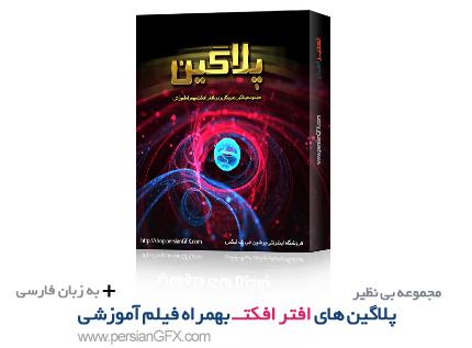 گلچین کاربردی ترین پلاگین های افتر افکت به همراه فیلم آموزشی، آموزش نصب و فعال سازی به زبان فارسی