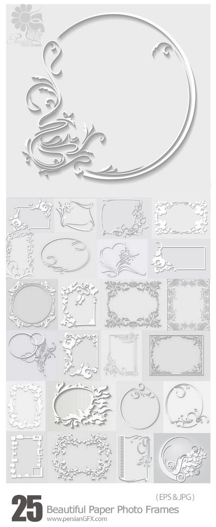 دانلود تصاویر وکتور فریم های تزئینی کاغذی - Beautiful Paper Photo Frames