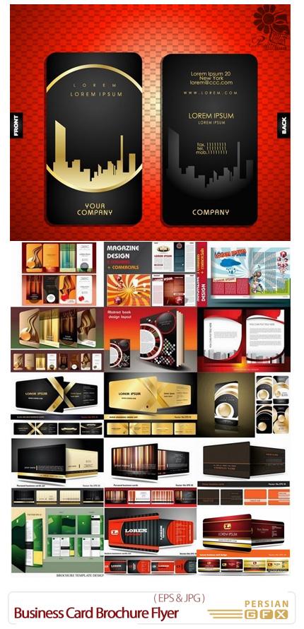 دانلود مجموعه تصاویر وکتور کارت ویزیت و بروشورهای تجاری - Business Card Brochure Flyer Templates
