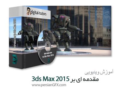 دانلود آموزش مقدمه ای بر تریدیاسمکس 2015 از دیجیتال تتور - Digital Tutors Introduction to 3ds Max 2015
