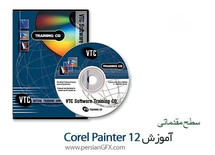 دانلود آموزش کورل پینتر 12 از وی تی سی - VTC Corel Painter 12
