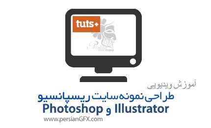 دانلود آموزش طراحی نمونه سایت ریسپانسیو در فتوشاپ و ایلاستریتور از تات پلاس - TutsPlus Designing a Responsive Portfolio Site
