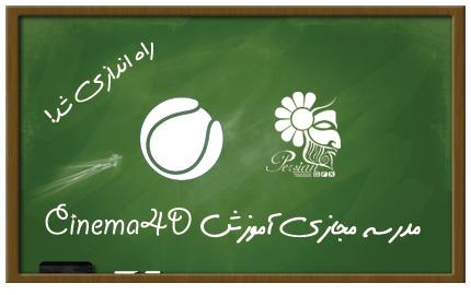 مدرسه ی Cinema 4D پرشین جی اف ایکس
