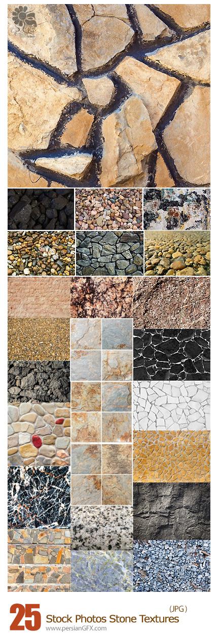 دانلود تصاویر تکسچر بافت سنگی متنوع - Stock Photos Stone Textures