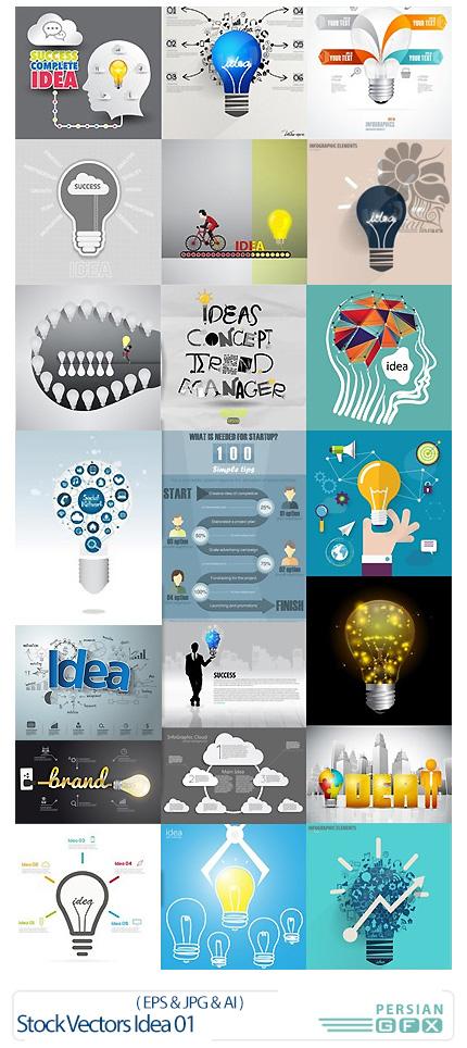 دانلود تصاویر وکتور ایده و فکر نو - Stock Vectors Idea 01
