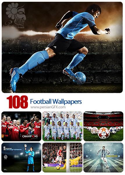 دانلود والپیپرهای جام جهانی فوتبال - Football Wallpapers