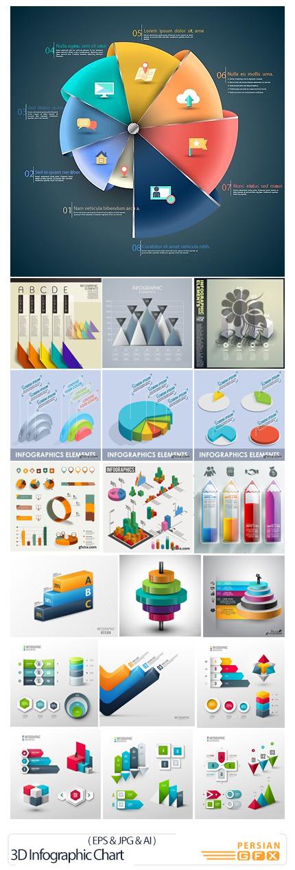دانلود تصاویر وکتور نمودار اینفوگرافیکی سه بعدی - 3D Infographic Chart