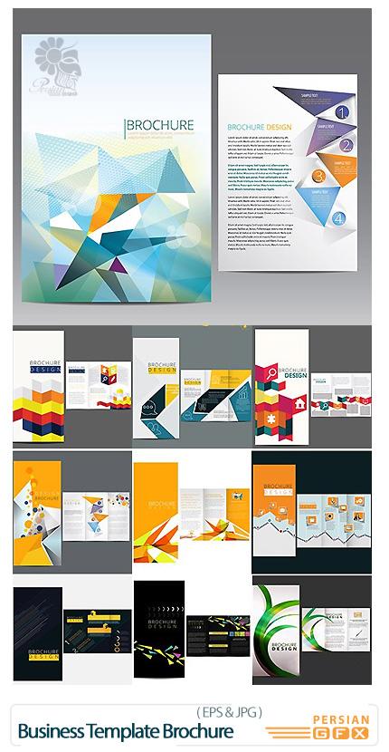 دانلود تصاویر وکتور قالب های آماده بروشورهای تجاری سه لت - Business Template Brochure Vector