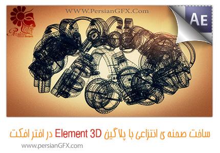 آموزش ویدئویی افترافکت - ساخت طرح های سه بعدی انتزاعی و متحرک همراه با نور پردازی و رندر حرفه ای در Element 3D به زبان فارسی