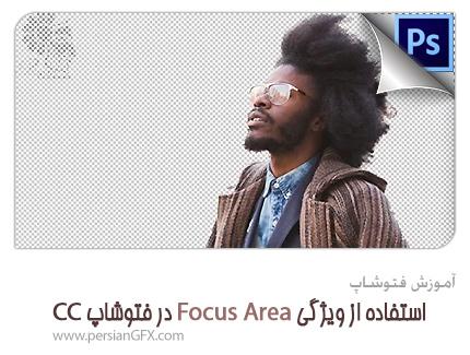 آموزش ویدئویی فتوشاپ - معرفی ویژگی جدید فتوشاپ CC 2014 و جدا کردن سوژه از بک گراند به همراه آموزش با عنوان Focus Area