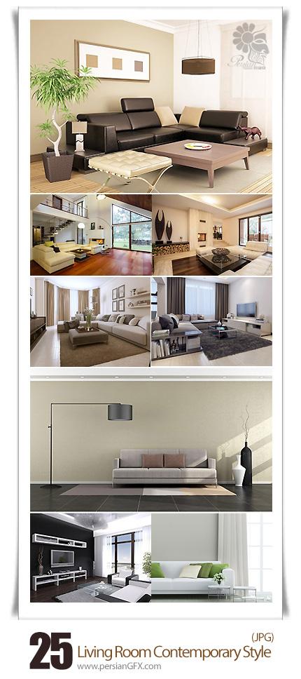 دانلود تصاویر با کیفیت دکوراسیون مدرن سالن نشینمن - Living Room Contemporary Style