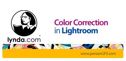 دانلود آموزش تصحیح رنگ در لایت روم از لیندا - Lynda Color Correction in Lightroom