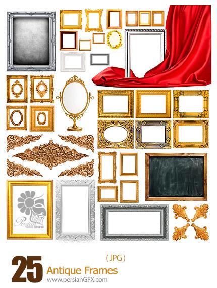 دانلود تصاویر با کیفیت فریم های قدیمی یا آنتیک - Antique Frames