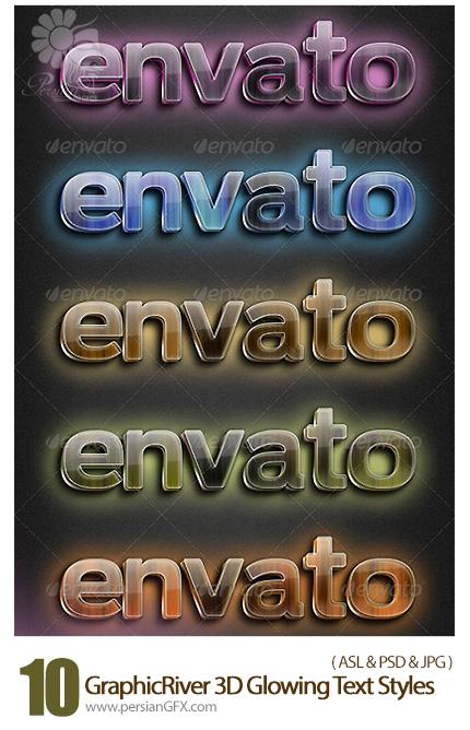 دانلود استایل افکت های درخشان سه بعدی از گرافیک ریور - GraphicRiver 3D Glowing Text Styles