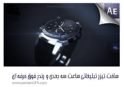 آموزش ویدئویی افترافکت - ساخت تیزر تبلیغاتی ساعت کاملا سه بعدی به همراه انیمیتینگ و رندر در Element 3D به زبان فارسی
