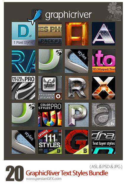 دانلود مجموعه استایل با افکت های متنوع از گرافیک ریور - GraphicRiver Text Styles Bundle