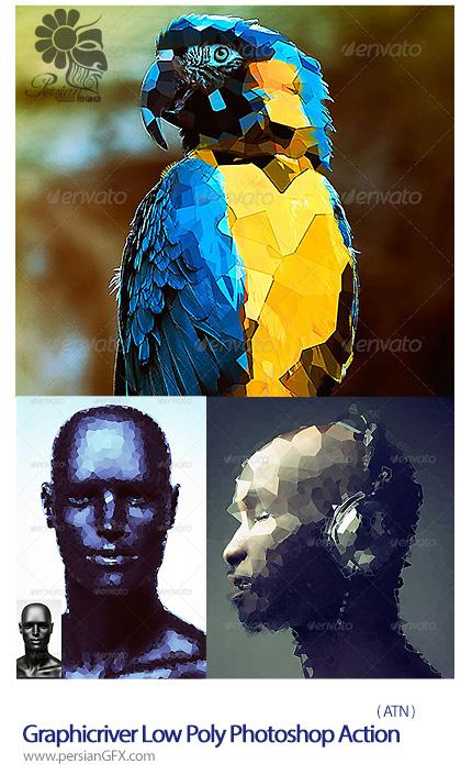 دانلود اکشن ایجاد افکت اشکال مات بر روی تصاویر از گرافیک ریور - Graphicriver Low Poly Photoshop Action