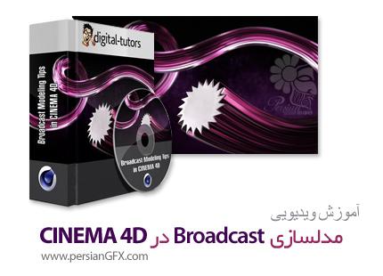 دانلود آموزش نکات مدلسازی Broadcast در سینمافوردی از دیجیتال تتور - Digital Tutors Broadcast Modeling Tips in CINEMA 4D
