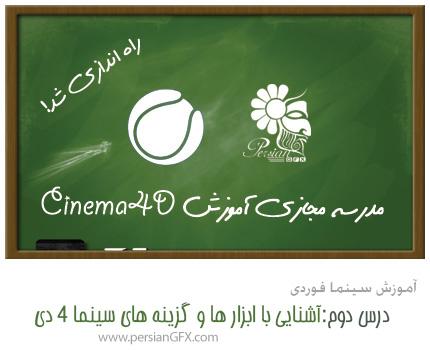 آموزش ویدئویی Cinema 4D - قسمت دوم، آشنایی با ابزار ها و گزینه های سینما 4 دی به زبان فارسی