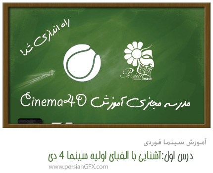 آموزش ویدئویی Cinema 4D - قسمت اول، آشنایی با الفبای سینما 4 دی به زبان فارسی