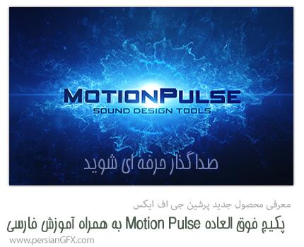 با Motion Pulse ، در صدا گذاری حرفه ای شوید- آرشیوی کامل از فایل های صوتی هر آن چه شما می خواهید