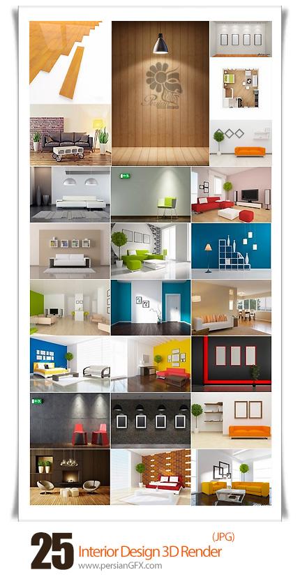 دانلود تصاویر با کیفیت طراحی داخلی سه بعدی - Interior Design 3D Render Stock Images